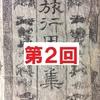 【旅行用心集を読む】(第2回)江戸時代のガイドブックを読むブログ