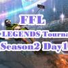 FFL APEX LEGENDS Tournaments Season2・Day1 結果速報&まとめ