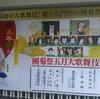 團菊祭五月大歌舞伎(写真)