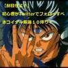 【初心者必見!】Twitterでフォローすべきコイナー10人搾り!!