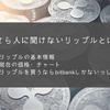仮想通貨リップル(Ripple/XRP)とは?特徴・取引所は?