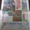 栃木・下野新聞の中に見つけたASPO(アスポ)「初めて見たけどvol.661とかさりげなく活躍してる生活情報誌」