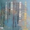 ニッポニカ第36回演奏会「日本バレエ・舞踊史の1950年」