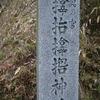 徳島旅行 ~岡山県 サムハラ神社 奥の宮~