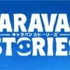 仲間と紡ぐ物語『キャラバンストーリーズ』プレイしてみた!!