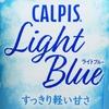砂糖不使用「カルピス ライトブルー」の味は薄めすぎた節約タイプのカルピスをぶどうウォーターで割った味わい