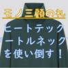 【モノ三顧の礼】UNIQLOヒートテックタートルネックTを使い倒す!