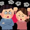 夫婦ゲンカに両成敗はありますか?いいえ!ブログ脳は惨敗です。