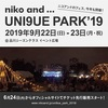 niko and ... UNI9UE PARK'19を予習するためのYouTube&iTunes&spotify&soundcloud選