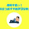 【必読】便利すぎぃ!旅行で役立つおすすめアプリを今回だけ教えるww