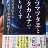 書籍紹介:ホツマツタエとカタカムナで語り尽くす 超古代史が伝える 日本の源流と新世界の始まり
