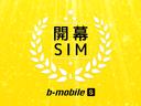 【格安SIM】ソフトバンクのiPhoneに使える日本通信『b-mobile S 開幕SIM』とは?購入方法や価格、注意点など。