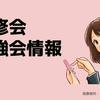 【8/19】徳島県の薬剤師向け研修会・勉強会情報