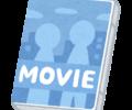 1日でDVDで映画を5本観たら疲れた!【カメラを止めるな!】はイマイチだった!