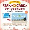 「くまモンのICカード」の新デザイン版を発売