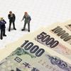 誰も教えてくれない㊙︎預金の危険性 あなたの持っている1万円は1万円の価値がなくなる!? 外貨で儲ける方法 FXなど