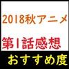 2018秋アニメ第1話の感想とおすすめ度【37作品】