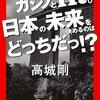 【IR】『カジノとIR。日本の未来を決めるのはどっちだっ! ? 』高城剛