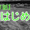 【第1話】市民農園はじめるってよ【畑】