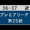 【EWET】36-37L25チェルシー