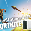 PS4本体購入で『FORTNITE』の特典コードをゲット!8月23日からキャンペーン開始!