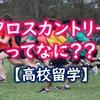 クロス・カントリー【ゴールドコースト高校留学】