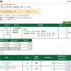 本日の株式トレード報告R3,03,05