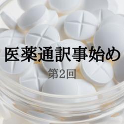 第2回 製薬分野における通訳【医薬通訳事始め】