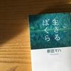 原田マハ『生きるぼくら』大自然の恵みに感謝したくなる一冊| 書籍レビュー
