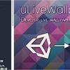 uLiveWallpaper (Pro) Androidの動く壁紙(ライブ壁紙)が手軽に作れる生成ツール