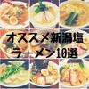 ラーメンブロガーが教える新潟で本当に美味しい塩ラーメン10選!