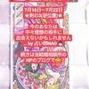 「恋愛・結婚タロットカード」by「占い師NAO」2019/7/23