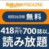 【楽天マガジン】450誌読み放題!31日間無料!