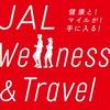 「JAL Wellness & Travel」で健康的かつ気軽にマイルをGET!!