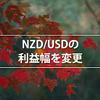 NZD/USDの値幅を変更する