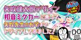 【28話】矢吹先生のお宅までドライブして来ました!