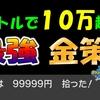 【ポケモン剣盾】 1バトル10万円越え 最強金策 #18【ポケモン剣盾 ポケモンソードシールド】