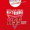 【中国2大ECキャンペーン 618まとめ】天猫(Tmall)の「独身の日」に匹敵するJD.com(京東)の618キャンペーン