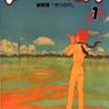 """楽しい""""ふえ科""""の日常ギャグ『ピューと吹く!ジャガー』【ジャンプ漫画神拳!!!】"""