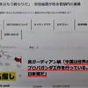 日本人皆殺し「通州事件」を日本のせいにする「文春」