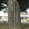 万葉歌碑を訪ねて(その170)―奈良県香芝市下田西 総合体育館万葉歌碑―
