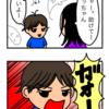 【育児漫画】悪霊退散!! & おばけと暗闇の話