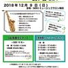 明日開催♫サックス対象セミナー〜良い音とは?〜