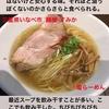 インスタグラムストーリー #13 麺屋すみか