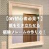 【DIY初心者必見!】鏡を引き立たせる額縁フレームの作り方!