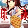 【おすすめ百合漫画】スポーツ×女の子の傑作!野球に打ち込む少女たちの物語『球詠』