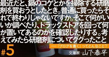 誰でも人にとって面白い文章を書ける気がする。作家・山下泰平さんが語る「ブログの享楽」とは?【書籍プレゼントあり】