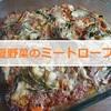 夏野菜のミートローフ、野菜いっぱいで作ってみました!