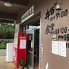 宮古島3 days - 中休味商店で「鶏宮古そば」。これはおいしい。