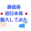 菅義偉政権の誕生で通信株が激下げしてるのでNTTとソフトバンクを購入してみた(日本株現物デビュー)